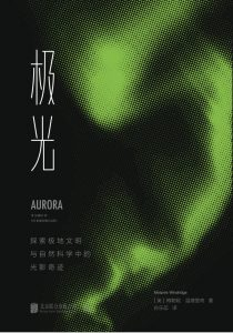 Aurora book Melanie Windridge Chinese